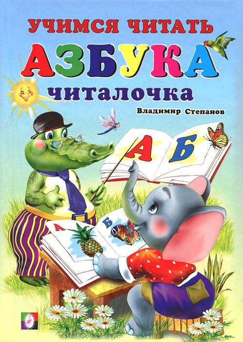 Владимир Степанов Азбука-читалочка