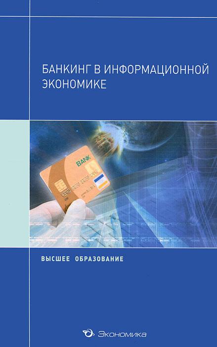 Банкинг в информационной экономике