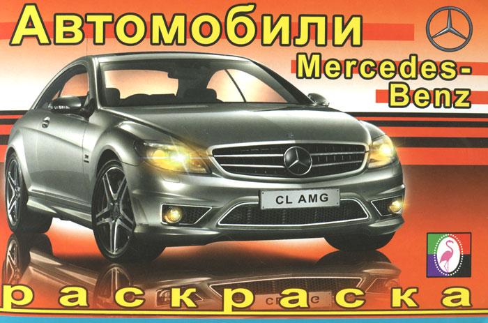 Автомобили. Mercedes-Benz. Раскраска