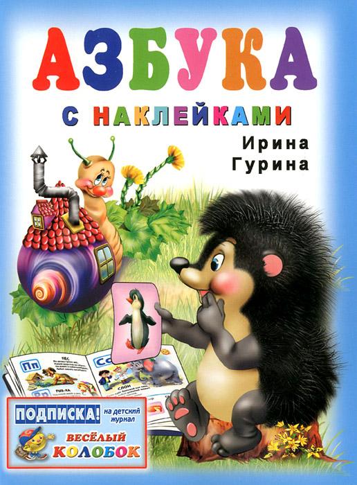 Ирина Гурина Азбука с наклейками гурина и потягушки на подушке потешки с наклейками page 3