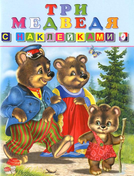 Три медведя. Книжка с наклейками книги издательство clever любимые сказки с наклейками три медведя