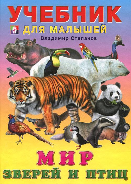 Владимир Степанов Мир зверей и птиц рассказы про птиц и зверей