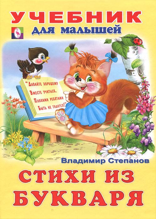 Владимир Степанов Стихи из букваря