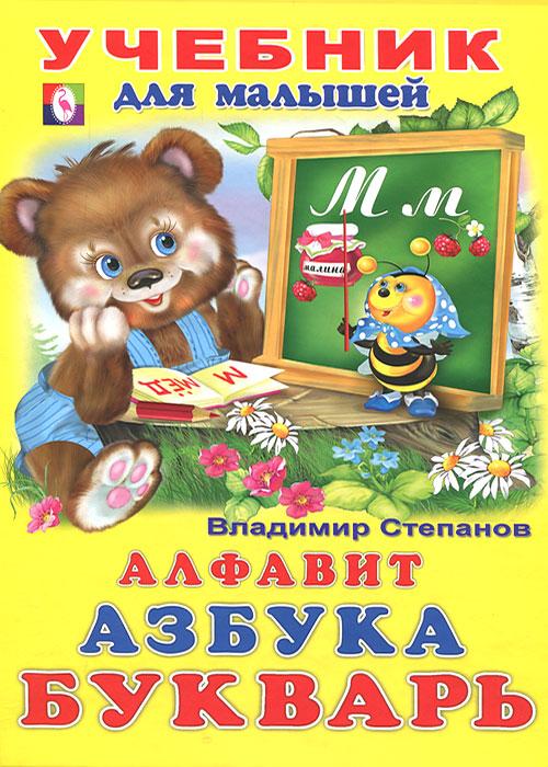 Владимир Степанов Алфавит. Азбука. Букварь азбука картинка книга