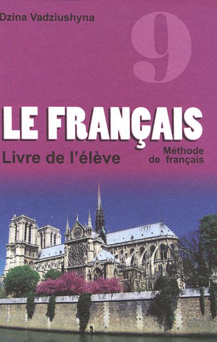 Французский язык. 9 класс. Дина Вадюшина