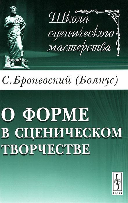 С. Броневский (Боянус) О форме в сценическом творчестве