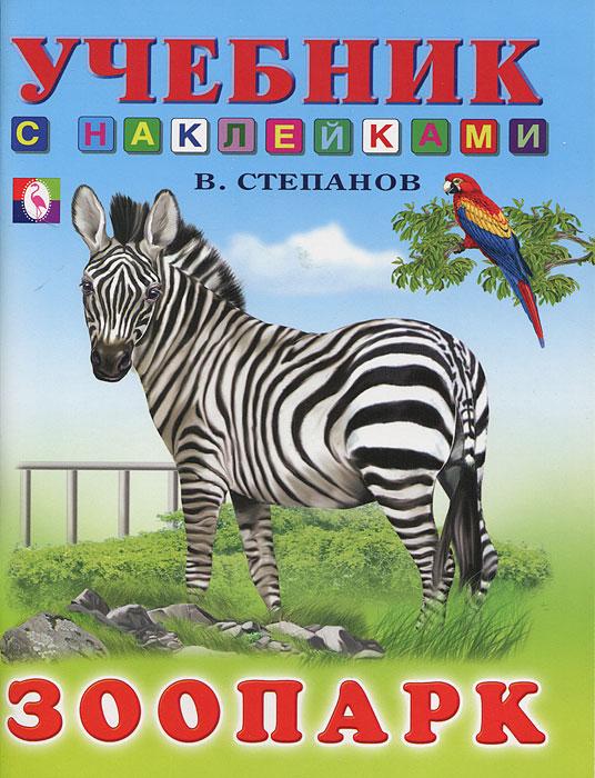 В. Степанов Зоопарк