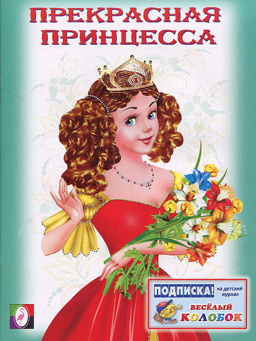 Прекрасная принцесса. Раскраска