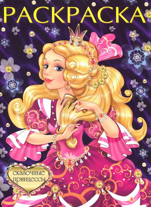 Сказочные принцессы. Раскраска