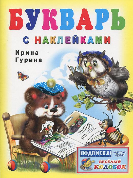 Ирина Гурина Букварь с наклейками гурина и потягушки на подушке потешки с наклейками page 2