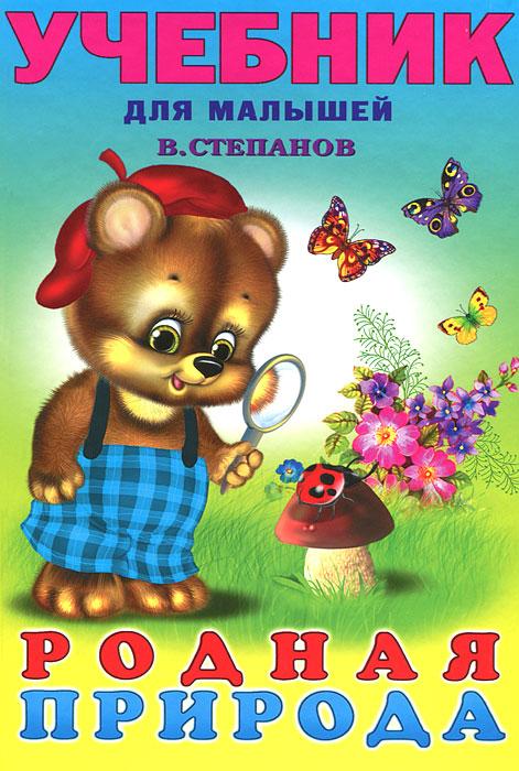 В. Степанов Родная природа новиков с в первый учебник вашего малыша родная история
