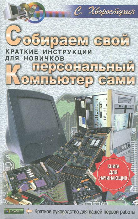 С. Хворостухин Собираем свой персональный компьютер сами видеосамоучитель собираем компьютер своими руками cd