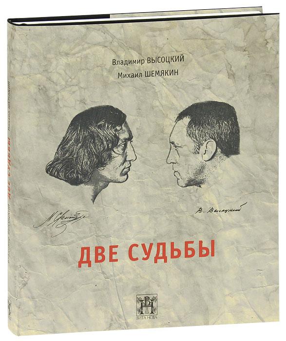 Владимир Высоцкий, Михаил Шемякин Две судьбы (подарочное издание)