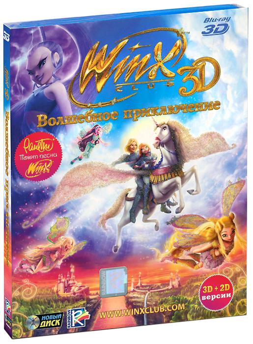 Winx Club: Волшебное приключение 3D и 2D (Blu-ray) winx club3d волшебное приключение dvd blu ray