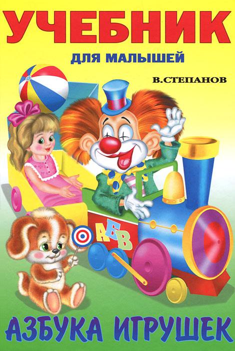 В. Степанов Азбука игрушек азбука картинка книга