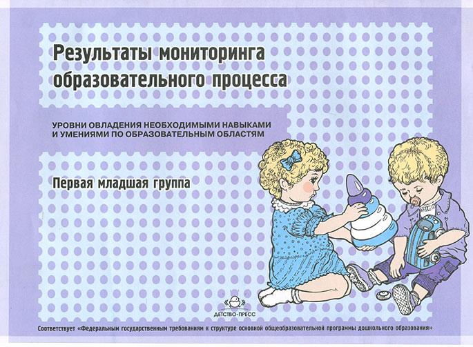 Наталья Верещагина Результаты мониторинга образовательного процесса. Первая младшая группа