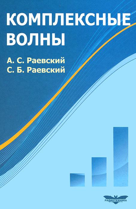А. С. Раевский, С. Б. Раевский Комплексные волны