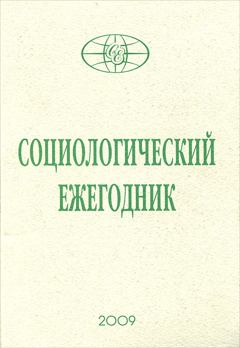 Социологический ежегодник 2009