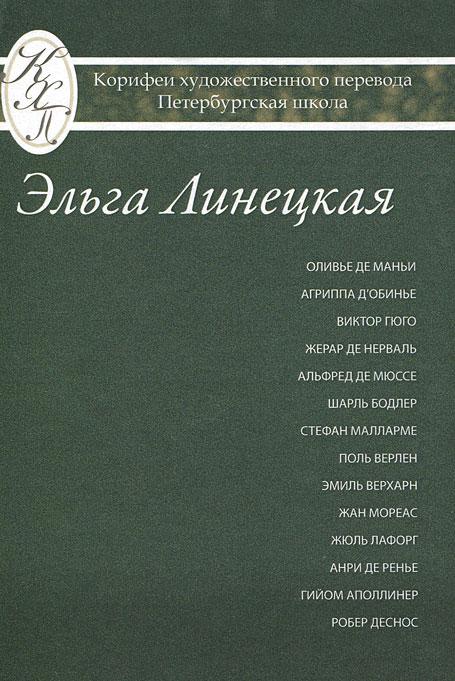 Эльга Линецкая. Избранные переводы. Поэзия. Проза