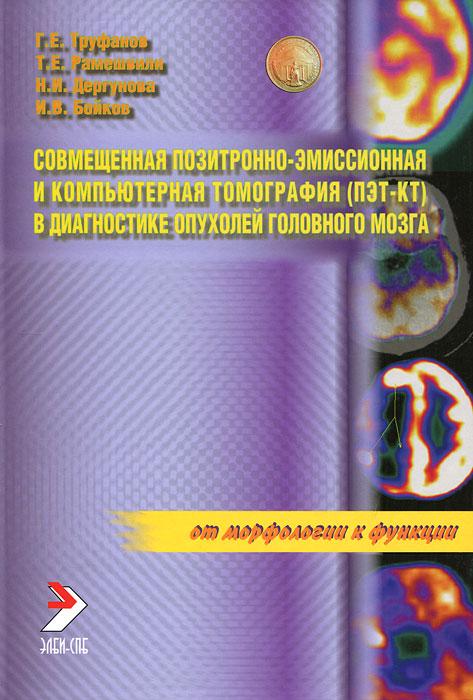 Г. Е. Труфанов, Т. Е. Рамешвили, Н. И. Дергунова, И. В. Бойков Совмещенная позитронно-эмиссионная и компьютерная томография (ПЭТ-КТ) в диагностике опухолей головного мозга адресник v i pet рыбья кость круглый средний 20 мм гравировка