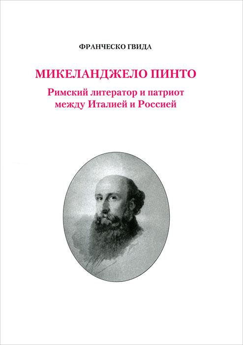 Микеланджело Пинто. Римский литератор и патриот между Италией и Россией