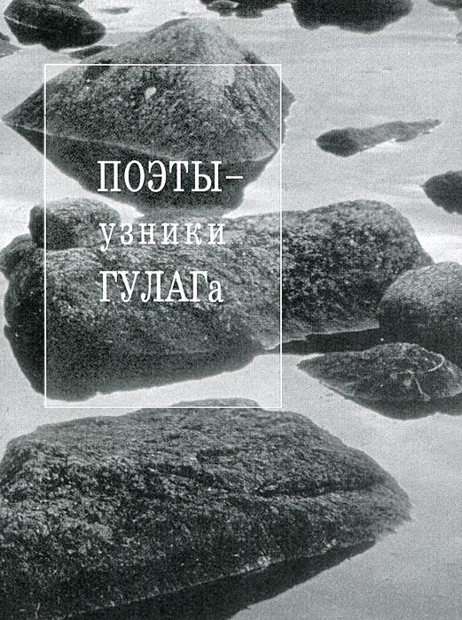 Поэты - узники ГУЛАГа фильтр озона в ксероксе