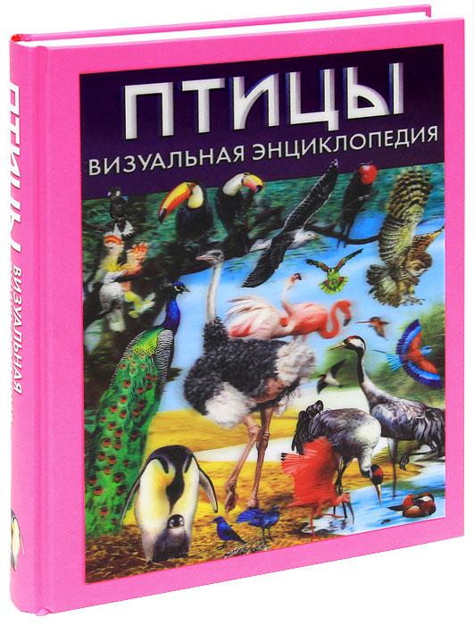Дэвид Элдертон Птицы. Визуальная энциклопедия энциклопедия визуальная