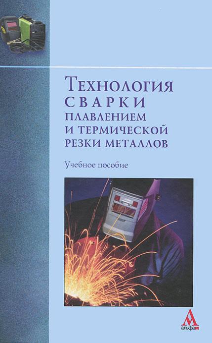 Технология сварки плавлением и термической резки металлов