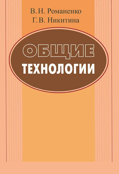 В. Н. Романенко, Г. В. Никитина Общие технологии фаркоп avtos на ваз 21099 разборный тип крюка h г в н 800 50кг vaz 09