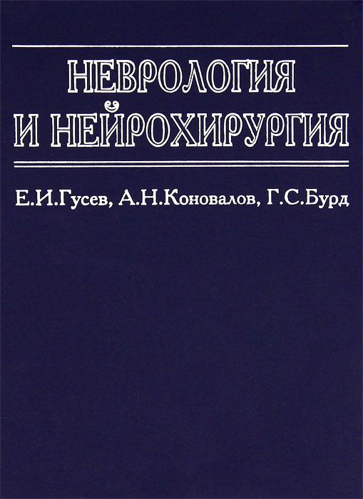 все цены на Е. И. Гусев, А. Н. Коновалов, Г. С. Бурд Неврология и нейрохирургия