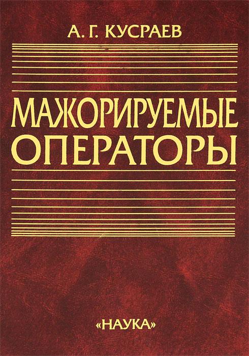 А. Г. Кусраев Мажорируемые операторы операторы коммерческого учета на рынках электроэнергии