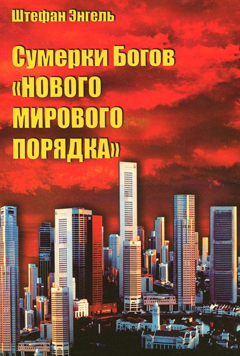 Штефан Энгель Сумерки Богов Нового мирового порядка