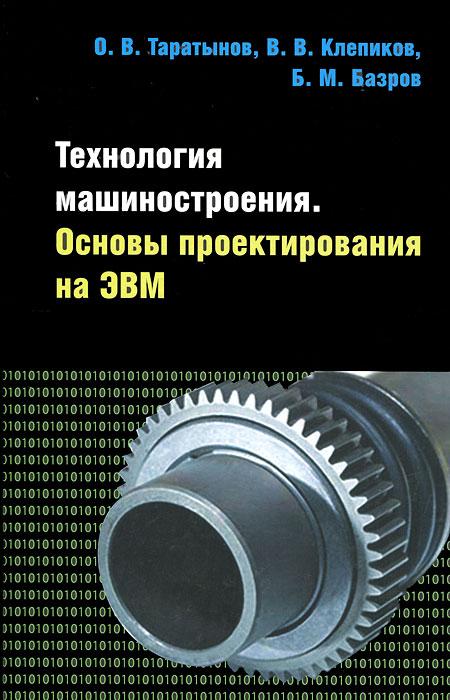 Технология машиностроения. Основы проектирования на ЭВМ