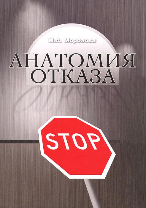 М. А. Морозова Анатомия отказа