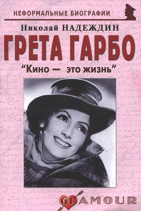 Грета Гарбо.
