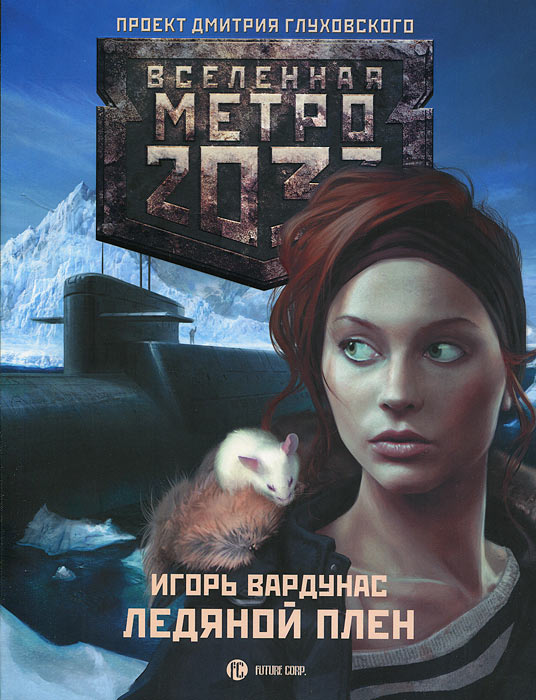 Игорь Вардунас Метро 2033. Ледяной плен константин калбазов фронтир пропавшие без вести