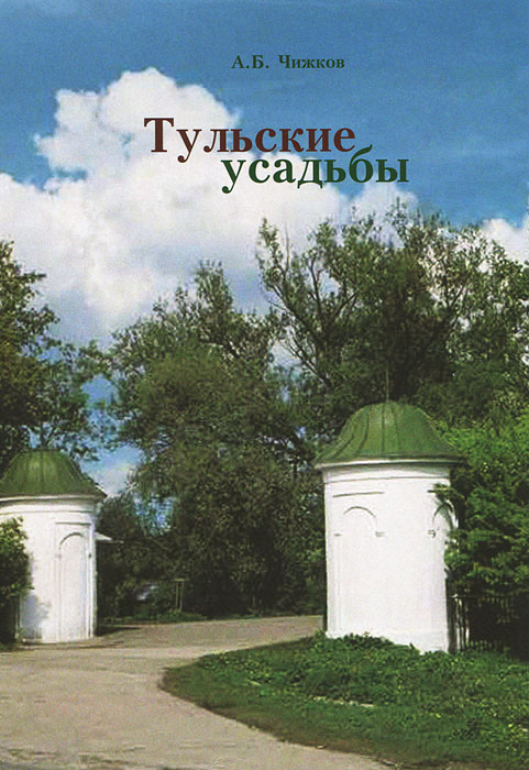 А. Б. Чижков Тульские усадьбы каталог lfc