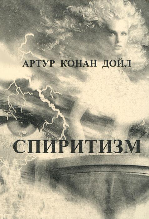 Артур Конан Дойл Спиритизм