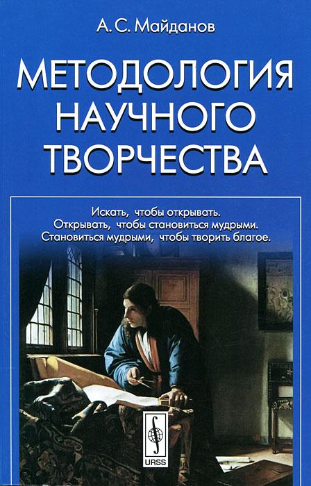 Zakazat.ru Методология научного творчества. А. С. Майданов
