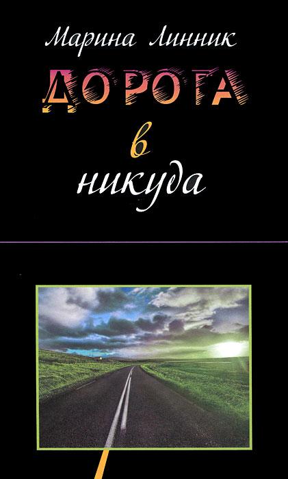 Марина Линник Дорога в никуда