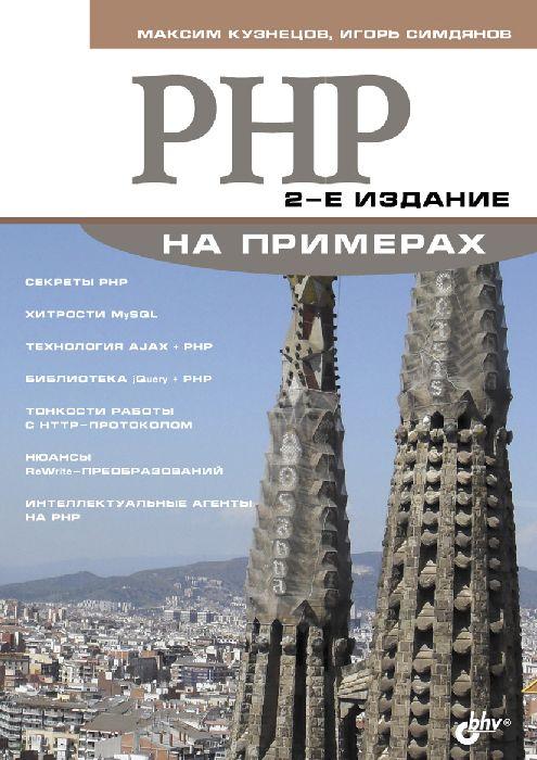 Максим Кузнецов, Игорь Симдянов PHP на примерах php и mysql карманный справочник