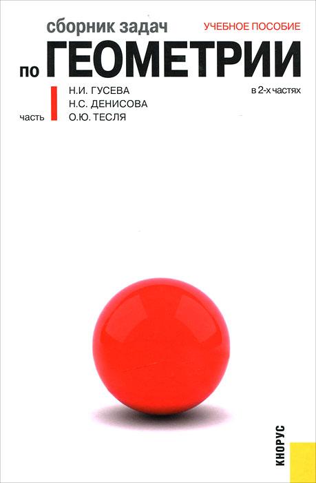 Сборник задач по геометрии. В 2 частях. Часть 1