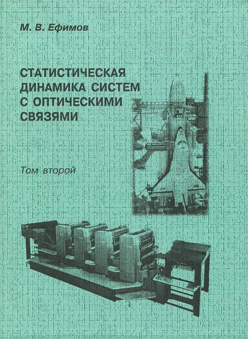М. В. Ефимов Статистическая динамика систем с оптическими связями. В 2 томах. Том 2