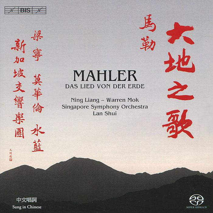 Нинг Лианг,Уоррен Mok Mahler. Das Lied Von Der Erde. In Chinese (SACD) mahler leonard bernstein symponies nos 9 & 10 das lied von der erde 2 dvd page 2