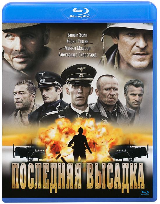 Последняя высадка (Blu-ray) клеопатра последняя из птолемеев