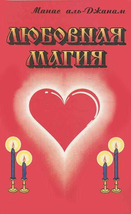 Манас аль-Джанам Любовная магия