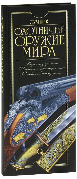 В. В. Ликсо, В. Н. Шунков Лучшее охотничье оружие мира