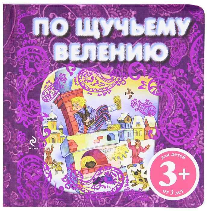 Владимир Нагаев По щучьему велению книжки картонки росмэн книжка по щучьему велению