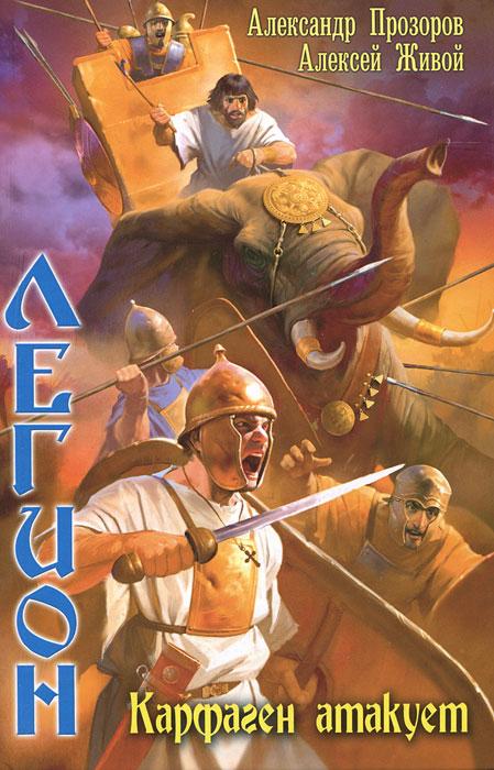Легион. Карфаген атакует