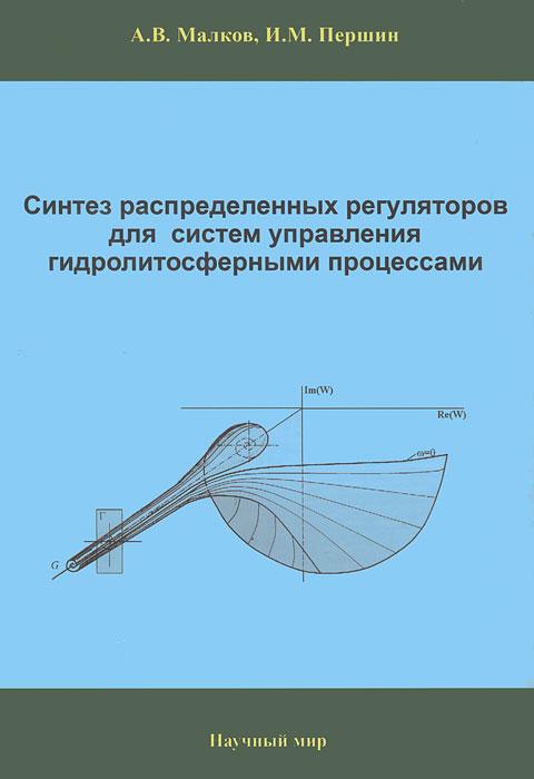 Синтез распределенных регуляторов для систем управления гидролитосферными процессами. А. В. Малков, И. М. Паршин